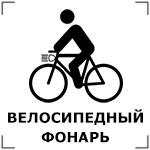 Шлем со встроенным фонарем для велосипеда