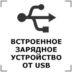 Встроенное зарядное устройство от USB