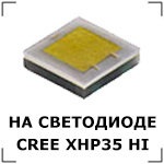 Работает на светодиоде CREE XHP35