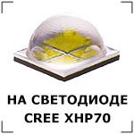 Работает на светодиоде CREE XHP70