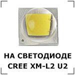 Работает на светодиоде CREE XM-L2 U2