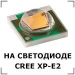 Работает на светодиоде CREE XP-E