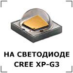 Работает на светодиоде CREE XP-G3