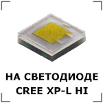 Работает на светодиоде CREE XP-L HI V3
