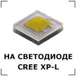Работает на светодиоде CREE XP-L