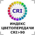 Индекс цветопередачи CRI>90