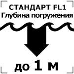 Глубина погружения до 1 м под водой