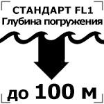 Глубина погружения до 100 м