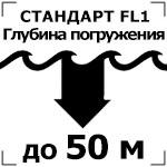 Глубина погружения до 50 м