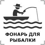 Фонарик для рыбалки