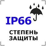 Степень защиты IP66
