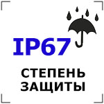 Степень защиты IP67