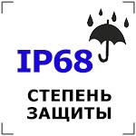Степень защиты IP68