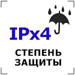 Степень защиты IPx4