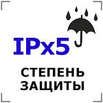 Степень защиты IPx5