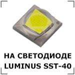 Работает на светодиоде LUMINUS SST40