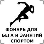 Фонарь для бега