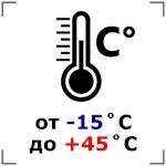 Может эксплуатироваться при температурах от -15 до +45 градусов