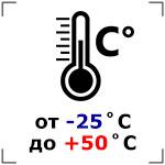 Может эксплуатироваться при температурах от -25 до +50 градусов