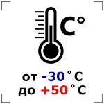 Может эксплуатироваться при температурах от -30 до +50 градусов