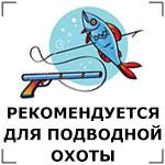 Рекомендуется для подводной охоты