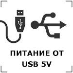 Работает от источника питания USB 5В.