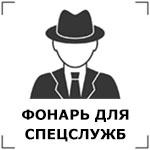 Фонарь для охраны и спецслужб