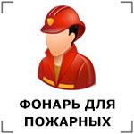Фонарь для пожарных