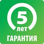 Заводская гарантия 5 лет