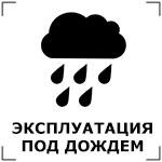 Может работать под дождём