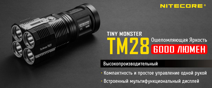 Фонарь Nitecore TM28 Set, 4xCREE XP35 HI, 6000 лм