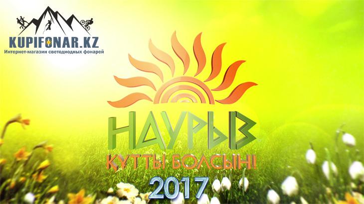 nauryz-2017-730.jpg